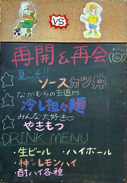 ソースカツ丼 冷し担々麺