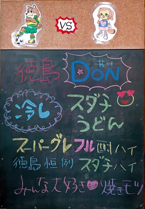 徳島丼 スダチうどん
