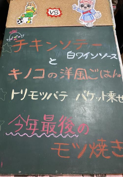 チキンソテー (白ワインソース) キノコ 洋風ごはん トリモツパテ バケット モツ焼き https://soga-nakamura.com