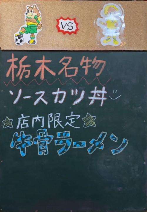 ソースカツ丼 牛骨ラーメン