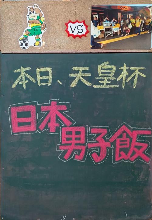 日本男子飯