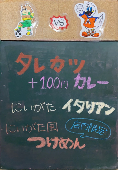 タレカツ +100円 カレー にいがたイタリアン にいがた風つけめん